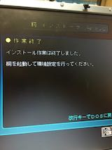 20180406桐Ver.5松茸インストール終了