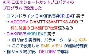 20180414桐Ver.5松茸インストール概要3