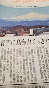 20180418鳥海山くっきり