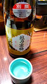 20180530ラお酒越乃寒梅