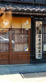 20180603会津坂下町酒造メーカー