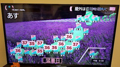 20180714テレビで放送されていたファーム富田からの天気予報2