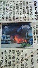 20180718高田駅前で火事