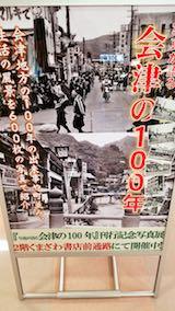 20180812会津の100年