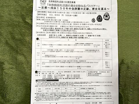 20180905京都戊辰150年