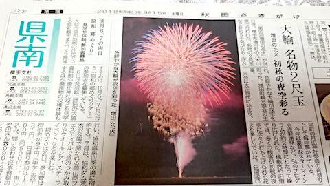 20180915秋田魁新報第95回増田の花火