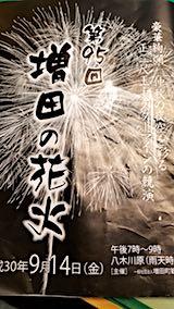 20180915第95回増田の花火