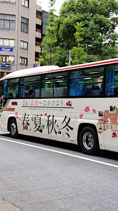 20181008外の様子朝駿河台で会津バス2
