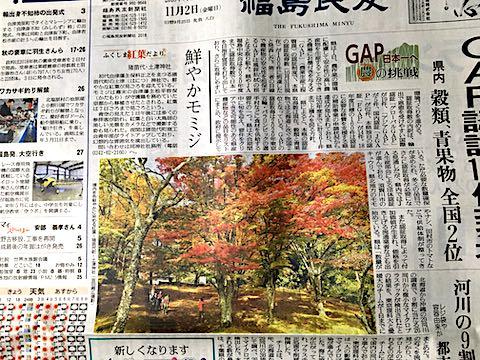 20181102福島民友土津神社の紅葉