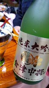 20190102晩ご飯会津中将