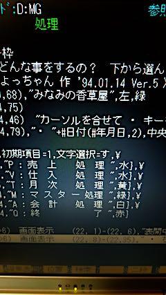 20190115桐.Ver5一括処理プログラム5