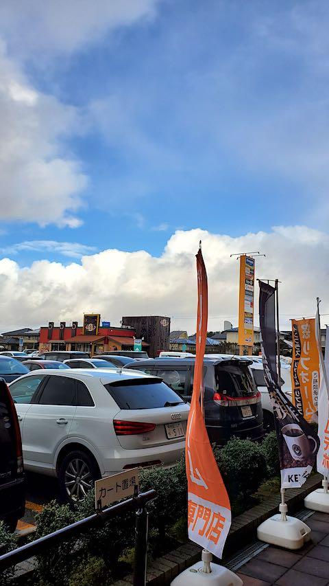 20200131外の様子昼前雲の切れ間から青空が