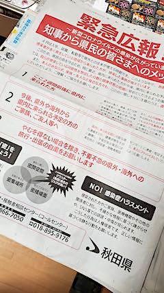 20200405秋田さきがけ新聞緊急広報