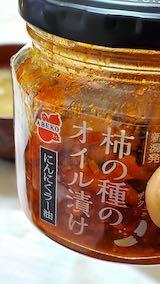 20200522柿の種のオイル漬け