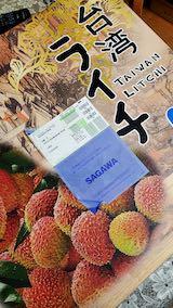 20200604台湾から届いた生ライチ
