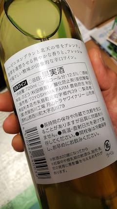20200620矢島TOYOSHIMA FARM産白颯2