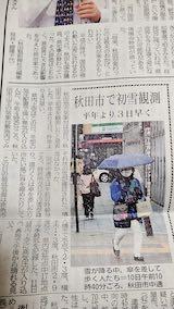 20201111昨日の初雪を伝える新聞