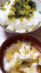 20201113晩ご飯青菜ご飯とネギのみそ汁